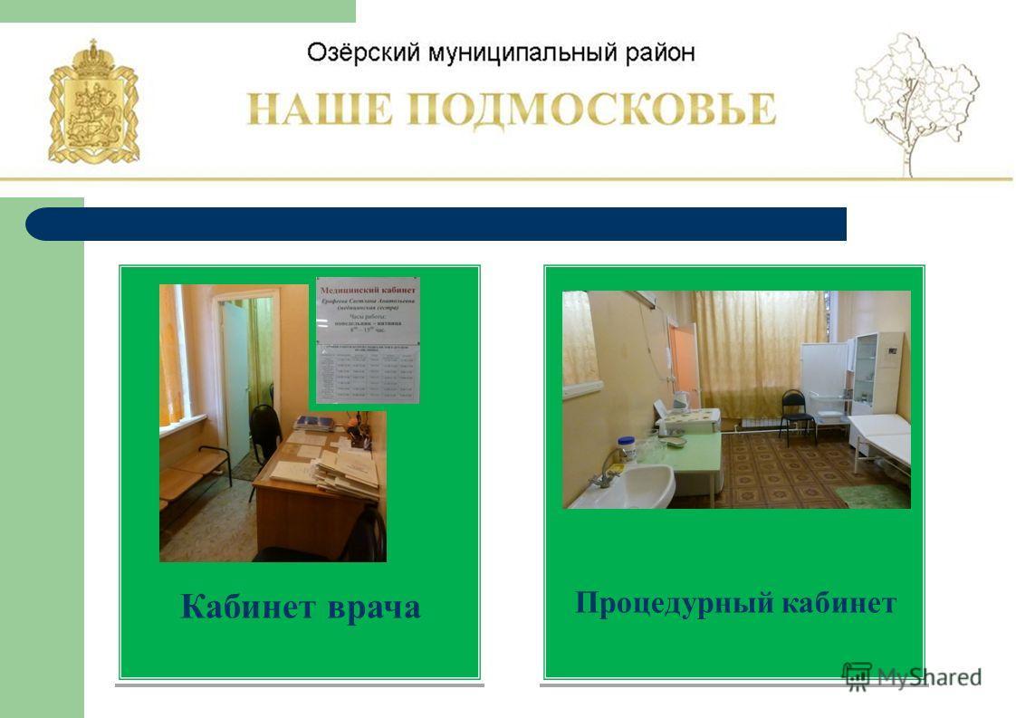 Кабинет врача Процедурный кабинет