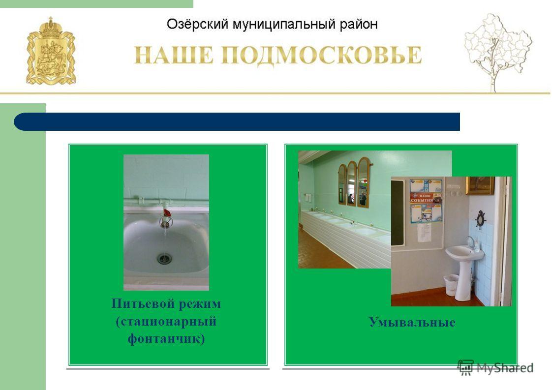 Питьевой режим (стационарный фонтанчик) Умывальные