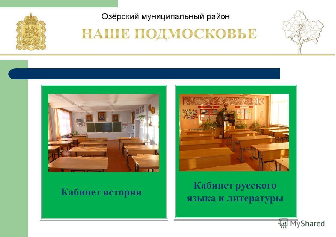 Кабинет истории Кабинет русского языка и литературы
