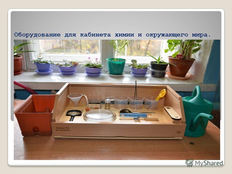 Оборудование для кабинета химии и окружающего мира.