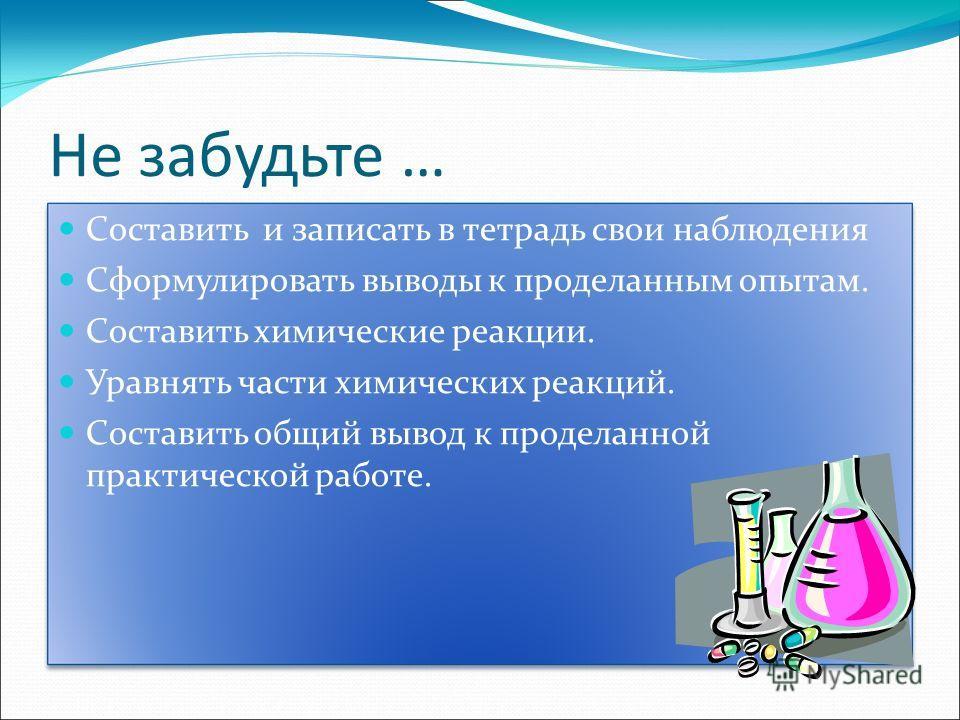 А теперь приступайте к работе! Задание 2 Из раствора сульфата меди (II) получить раствор хлорида меди(II)