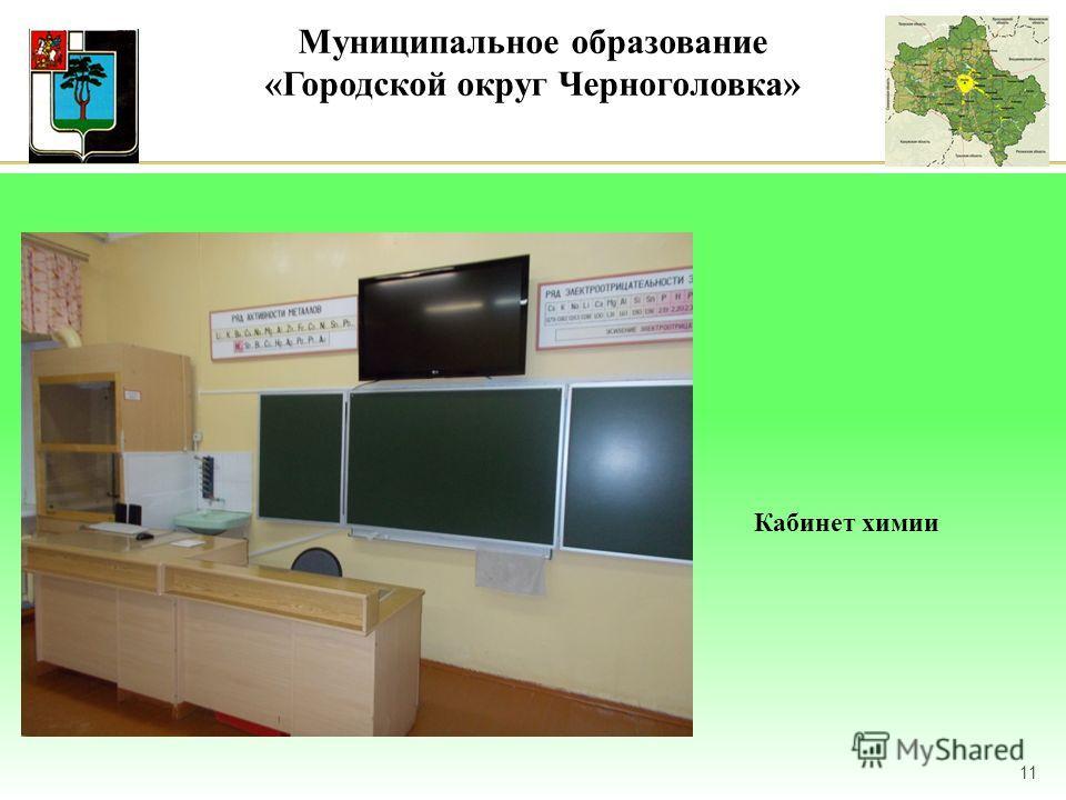 11 Кабинет химии Муниципальное образование «Городской округ Черноголовка»