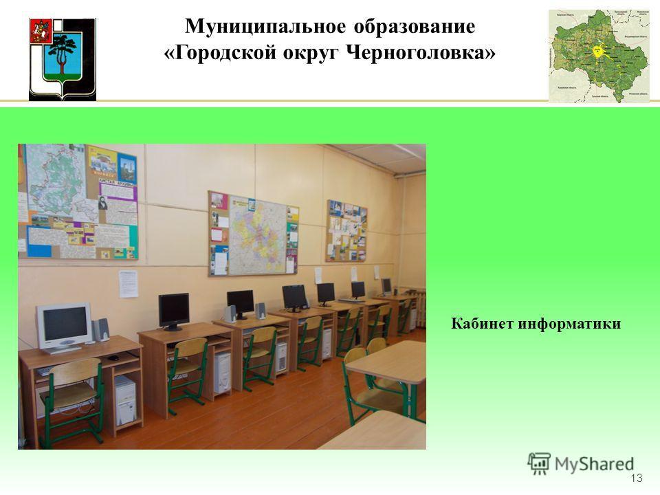 13 Кабинет информатики Муниципальное образование «Городской округ Черноголовка»