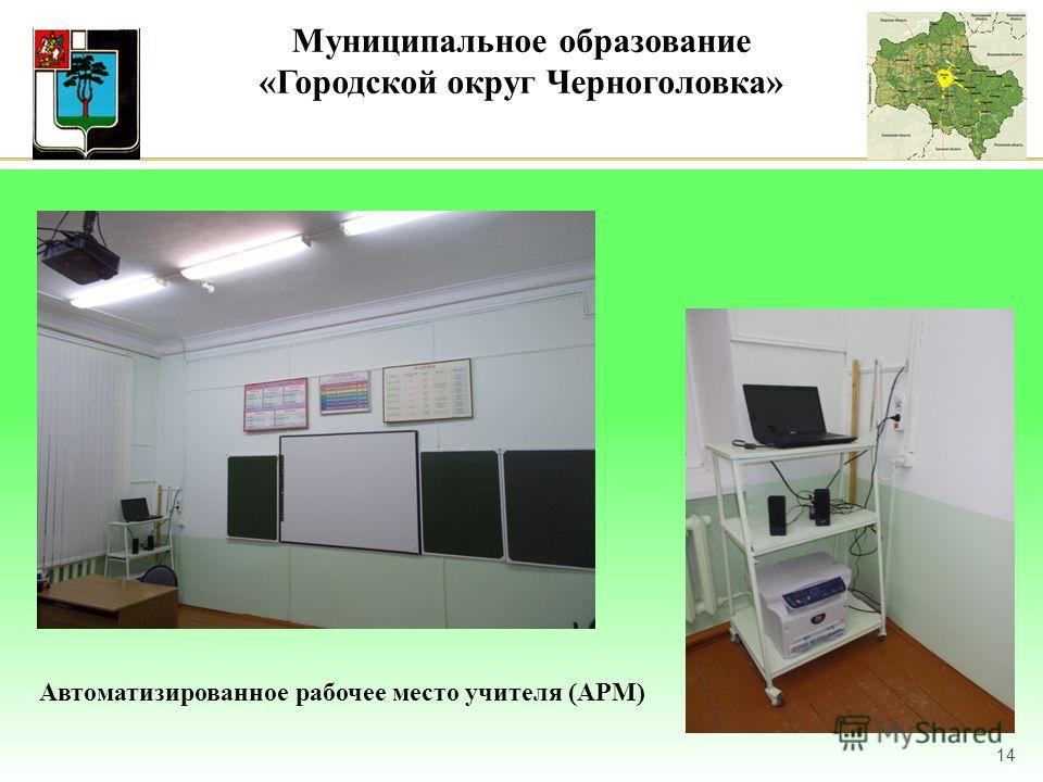 14 Автоматизированное рабочее место учителя (АРМ) Муниципальное образование «Городской округ Черноголовка»