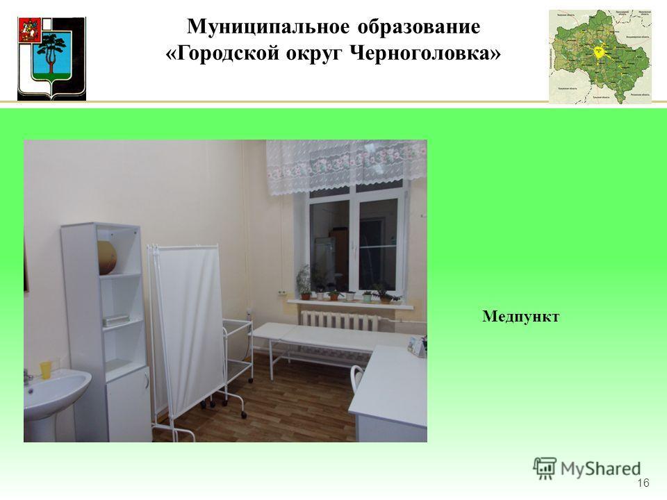 16 Медпункт Муниципальное образование «Городской округ Черноголовка»