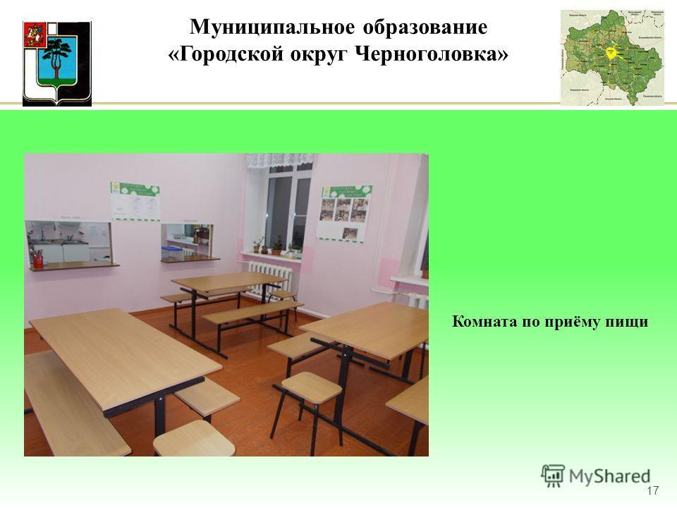 17 Комната по приёму пищи Муниципальное образование «Городской округ Черноголовка»