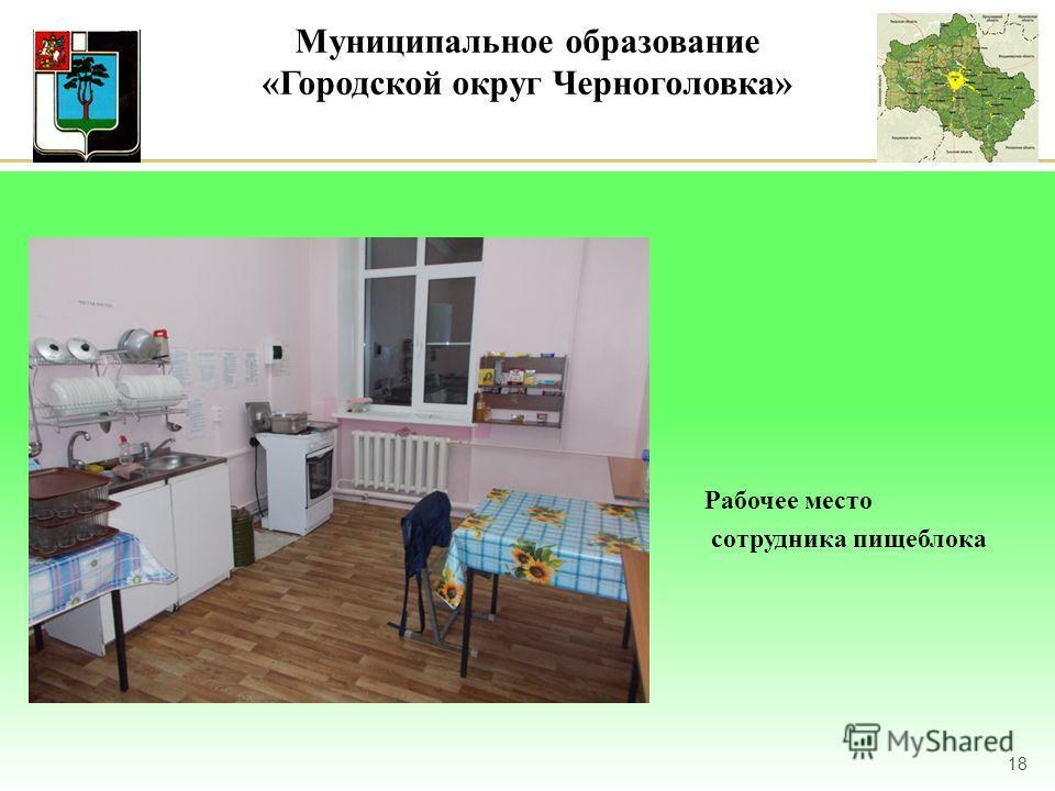 18 Рабочее место сотрудника пищеблока Муниципальное образование «Городской округ Черноголовка»