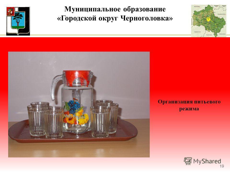 19 Организация питьевого режима Муниципальное образование «Городской округ Черноголовка»