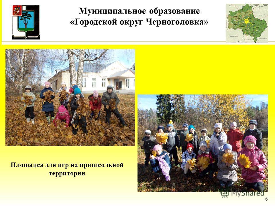 6 Площадка для игр на пришкольной территории Муниципальное образование «Городской округ Черноголовка»