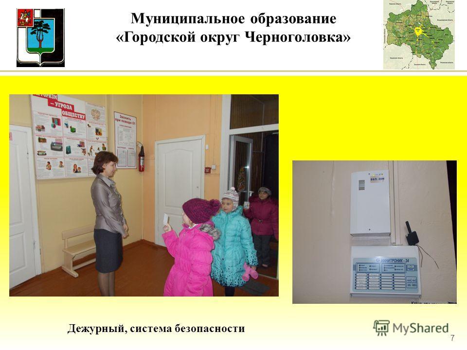7 Дежурный, система безопасности Муниципальное образование «Городской округ Черноголовка»