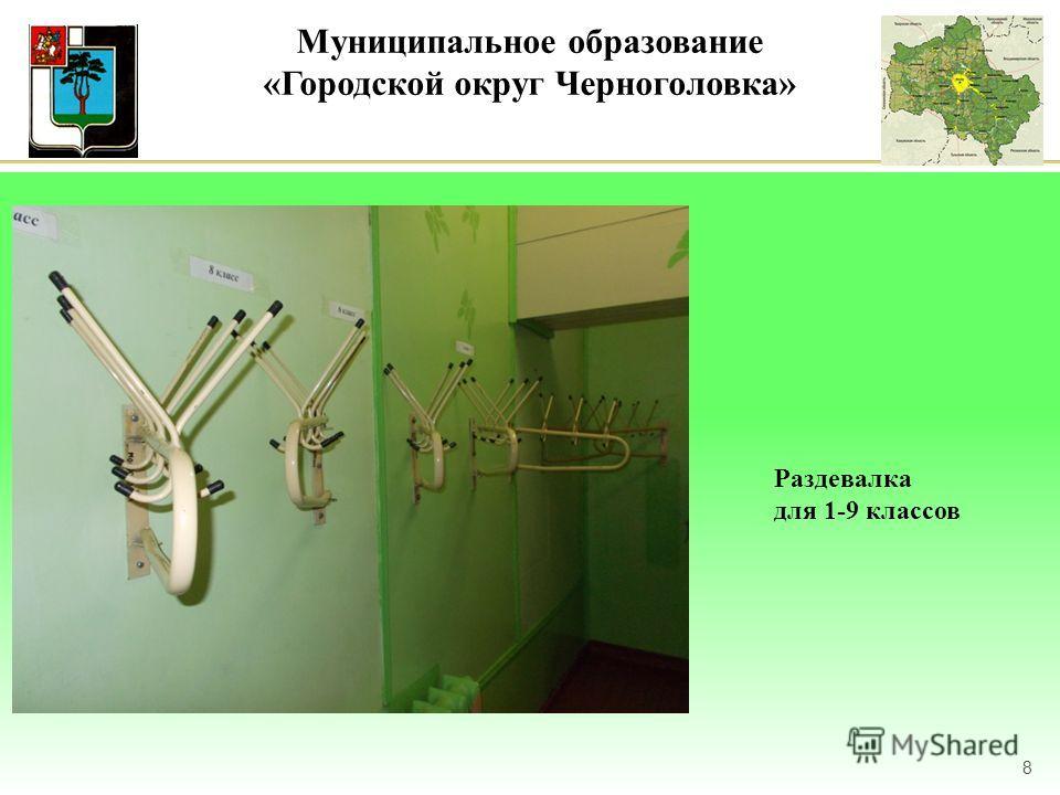 8 Раздевалка для 1-9 классов Муниципальное образование «Городской округ Черноголовка»