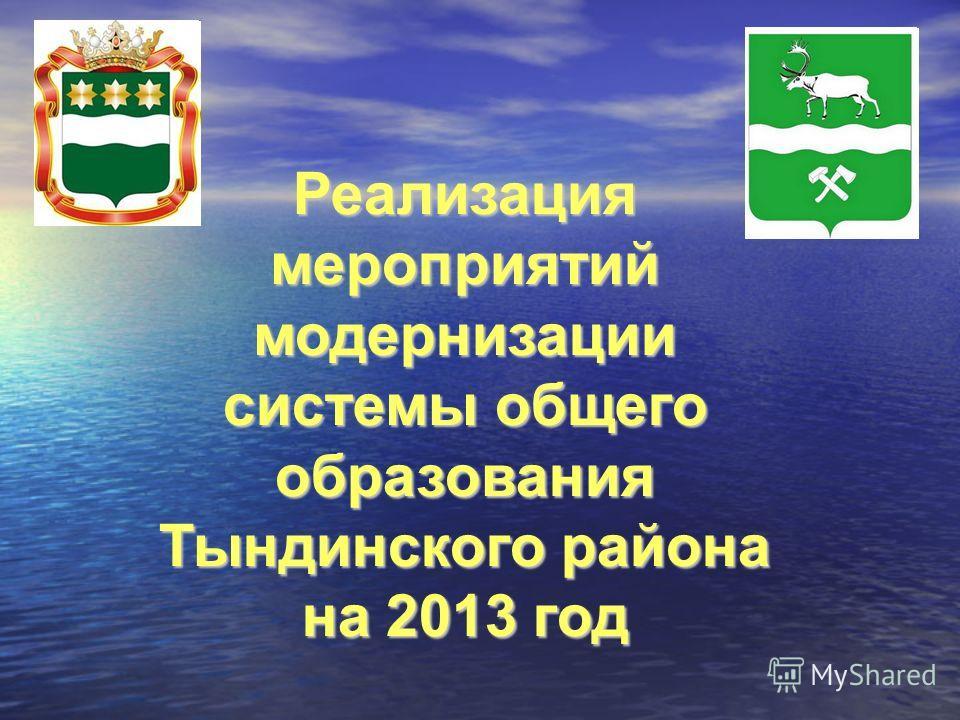 Реализация мероприятий модернизации системы общего образования Тындинского района на 2013 год