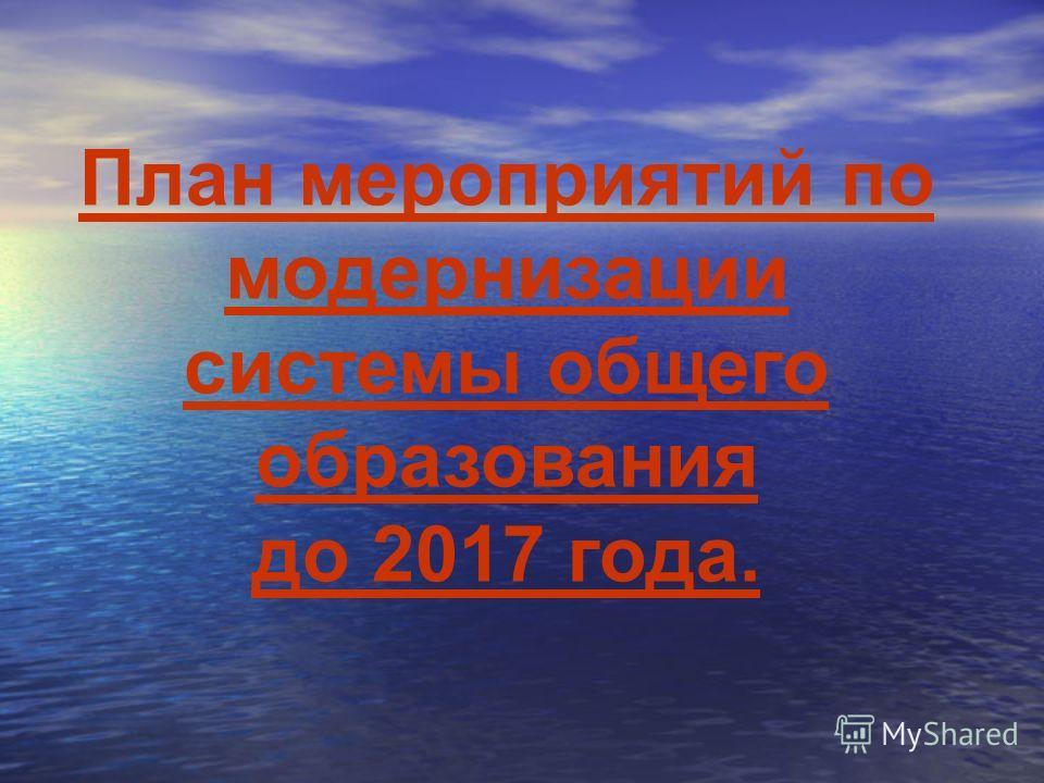 План мероприятий по модернизации системы общего образования до 2017 года.