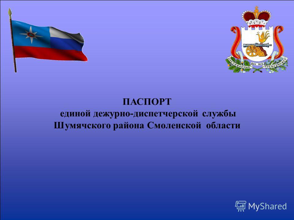 ПАСПОРТ единой дежурно-диспетчерской службы Шумячского района Смоленской области