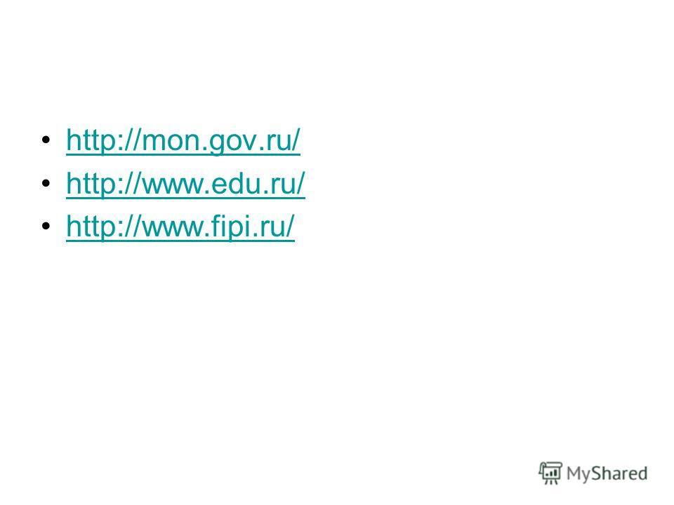 http://mon.gov.ru/ http://www.edu.ru/ http://www.fipi.ru/
