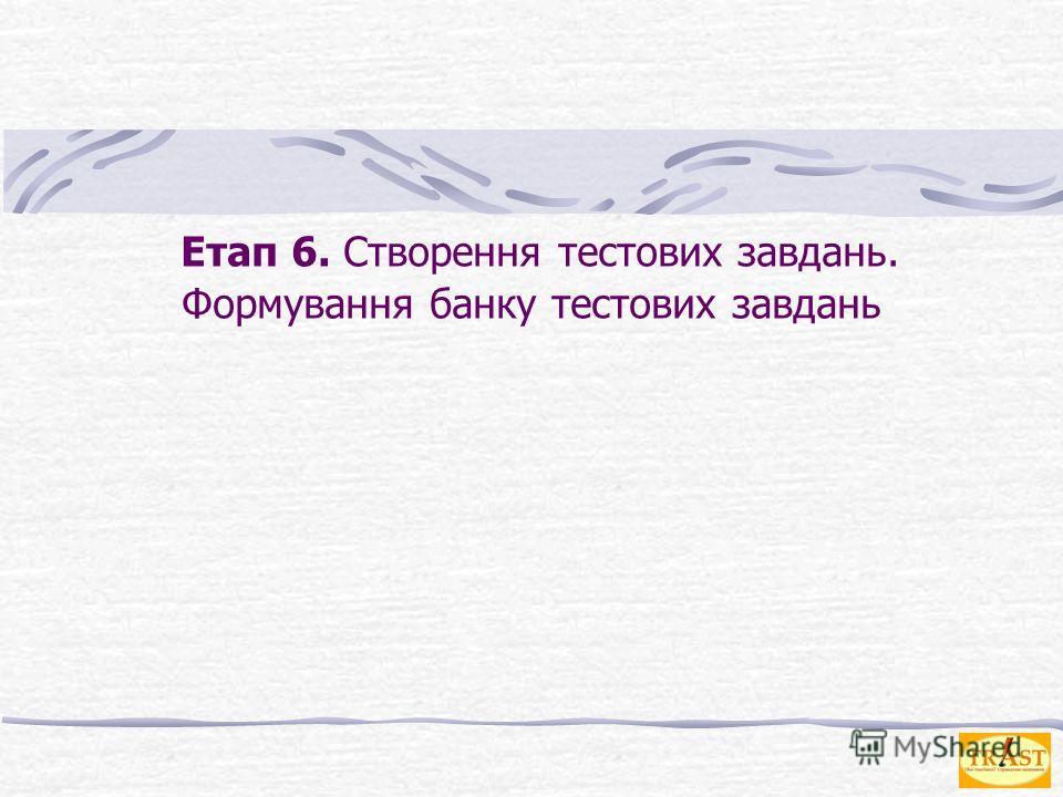 Етап 6. Створення тестовых завдань. Формування банку тестовых завдань