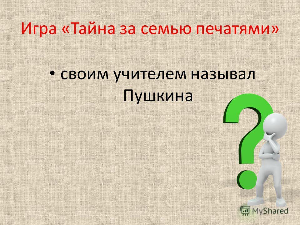 своим учителем называл Пушкина