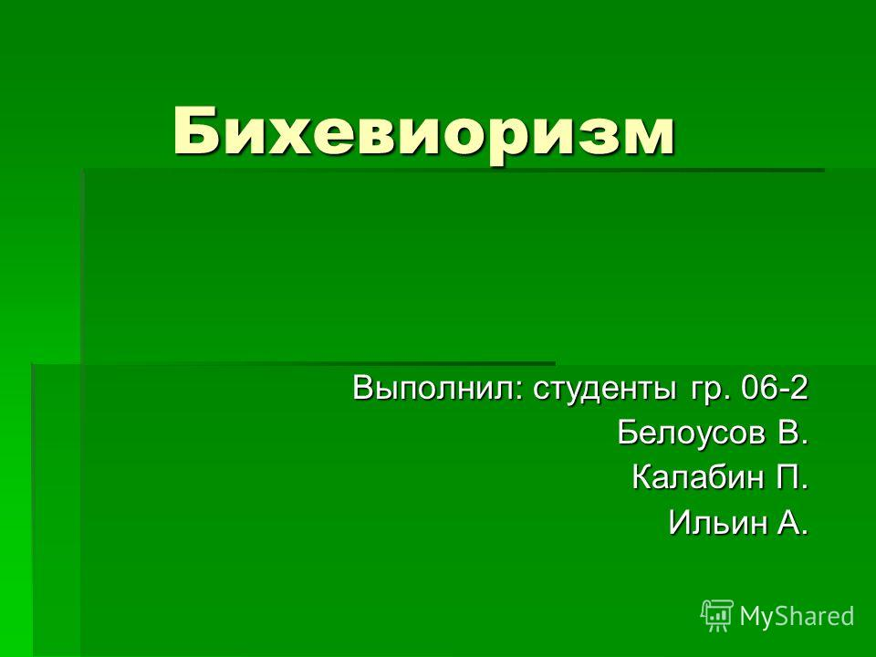 Бихевиоризм Выполнил: студенты гр. 06-2 Белоусов В. Калабин П. Ильин А.