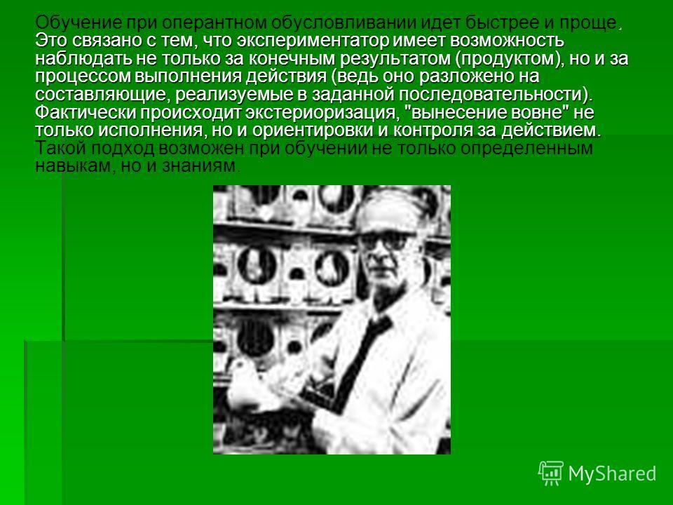 . Это связано с тем, что экспериментатор имеет возможность наблюдать не только за конечным результатом (продуктом), но и за процессом выполнения действия (ведь оно разложено на составляющие, реализуемые в заданной последовательности). Фактически прои