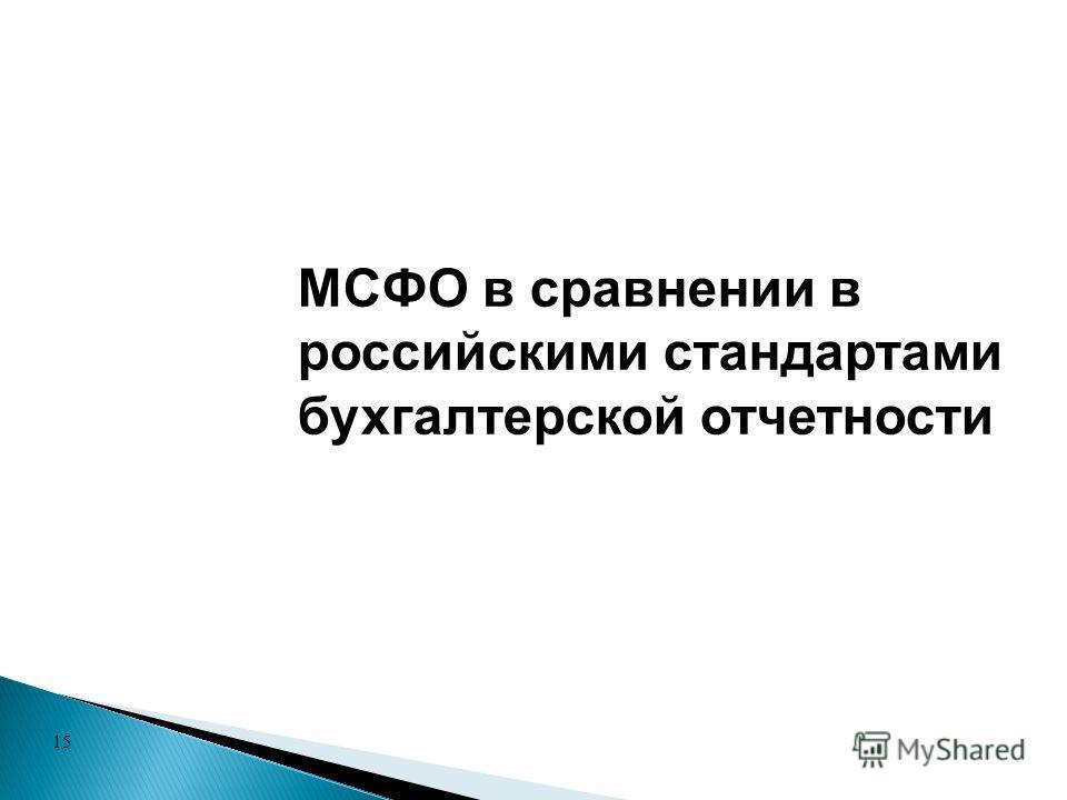 15 МСФО в сравнении в российскими стандартами бухгалтерской отчетности