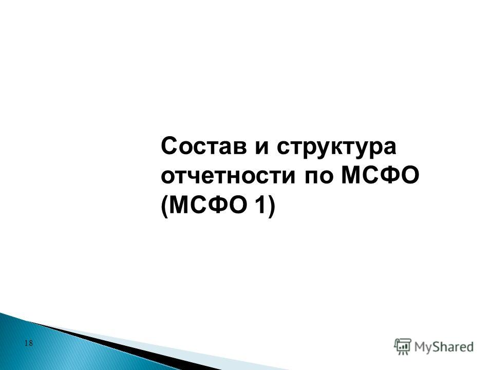 18 Состав и структура отчетности по МСФО (МСФО 1)