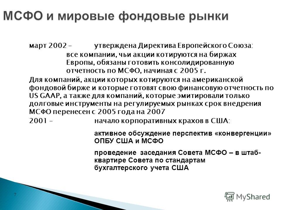 7 март 2002 – утверждена Директива Европейского Союза: все компании, чьи акции котируются на биржах Европы, обязаны готовить консолидированную отчетность по МСФО, начиная с 2005 г. Для компаний, акции которых котируются на американской фондовой бирже