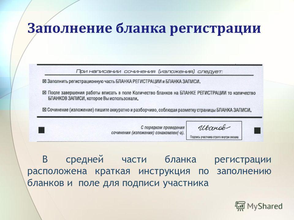 Заполнение бланка регистрации В средней части бланка регистрации расположена краткая инструкция по заполнению бланков и поле для подписи участника