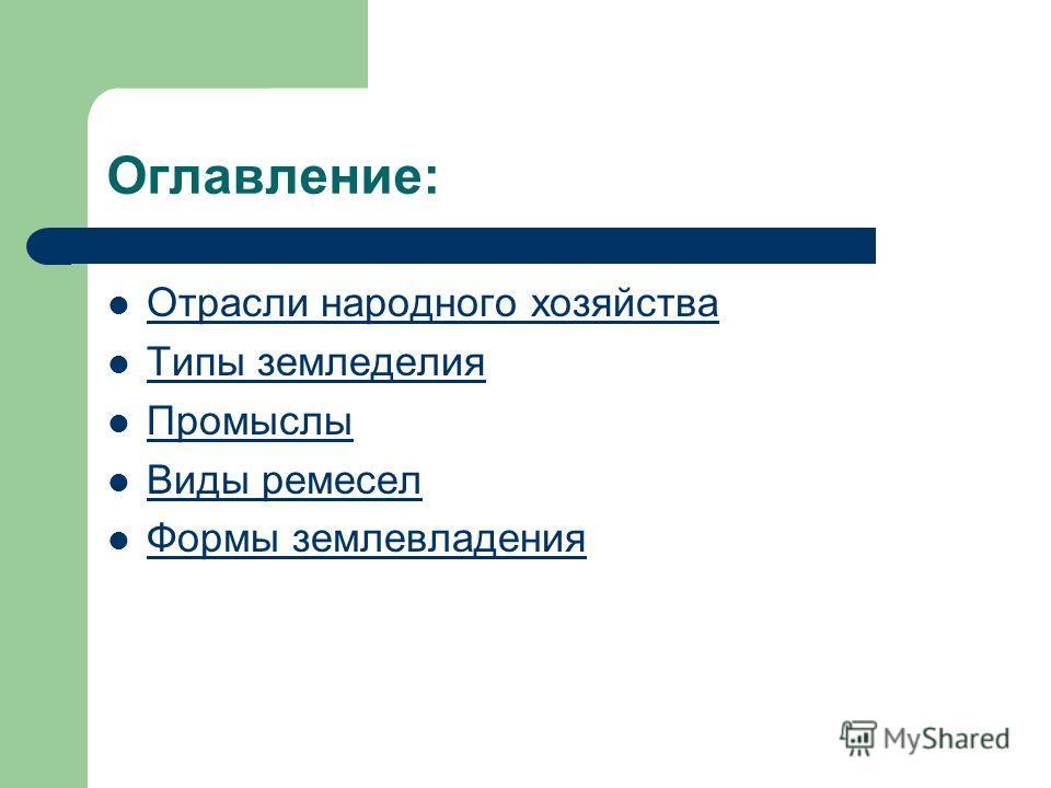Оглавление: Отрасли народного хозяйства Типы земледелия Промыслы Виды ремесел Формы землевладения