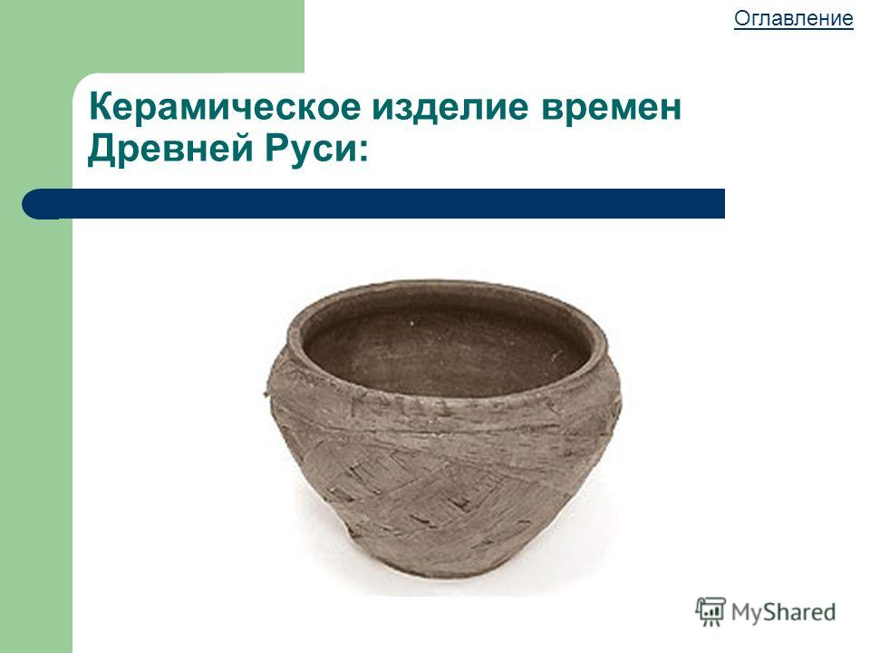 Керамическое изделие времен Древней Руси: Оглавление