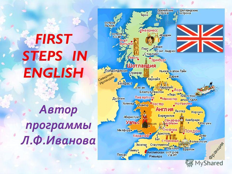 FIRST STEPS IN ENGLISH Автор программы Л. Ф. Иванова