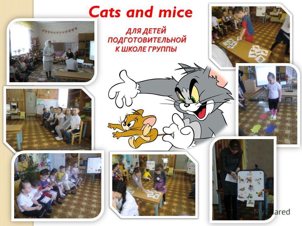 Cats and mice ДЛЯ ДЕТЕЙ ПОДГОТОВИТЕЛЬНОЙ ПОДГОТОВИТЕЛЬНОЙ К ШКОЛЕ ГРУППЫ