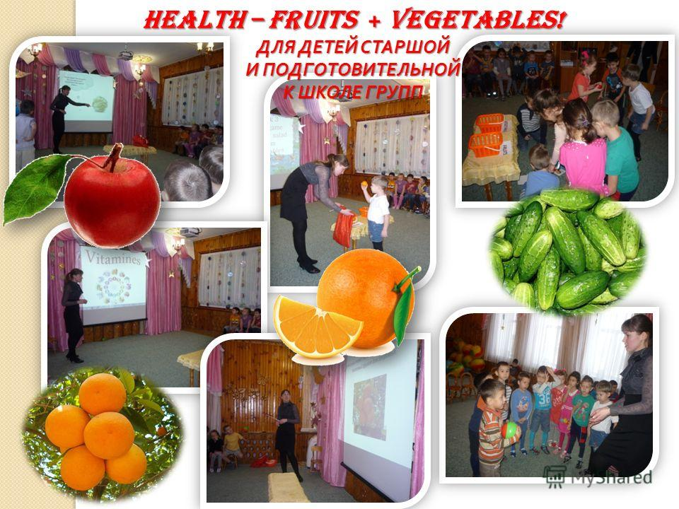 Health – fruits + vegetables! ДЛЯ ДЕТЕЙ СТАРШОЙ И ПОДГОТОВИТЕЛЬНОЙ К ШКОЛЕ ГРУПП