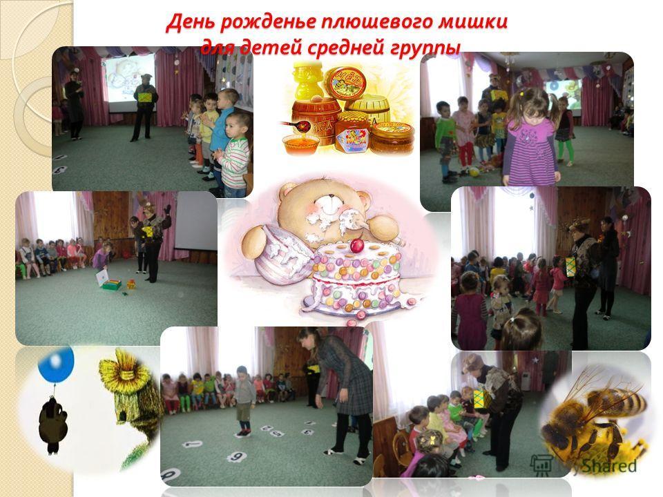 День рожденье плюшевого мишки для детей средней группы День рожденье плюшевого мишки для детей средней группы