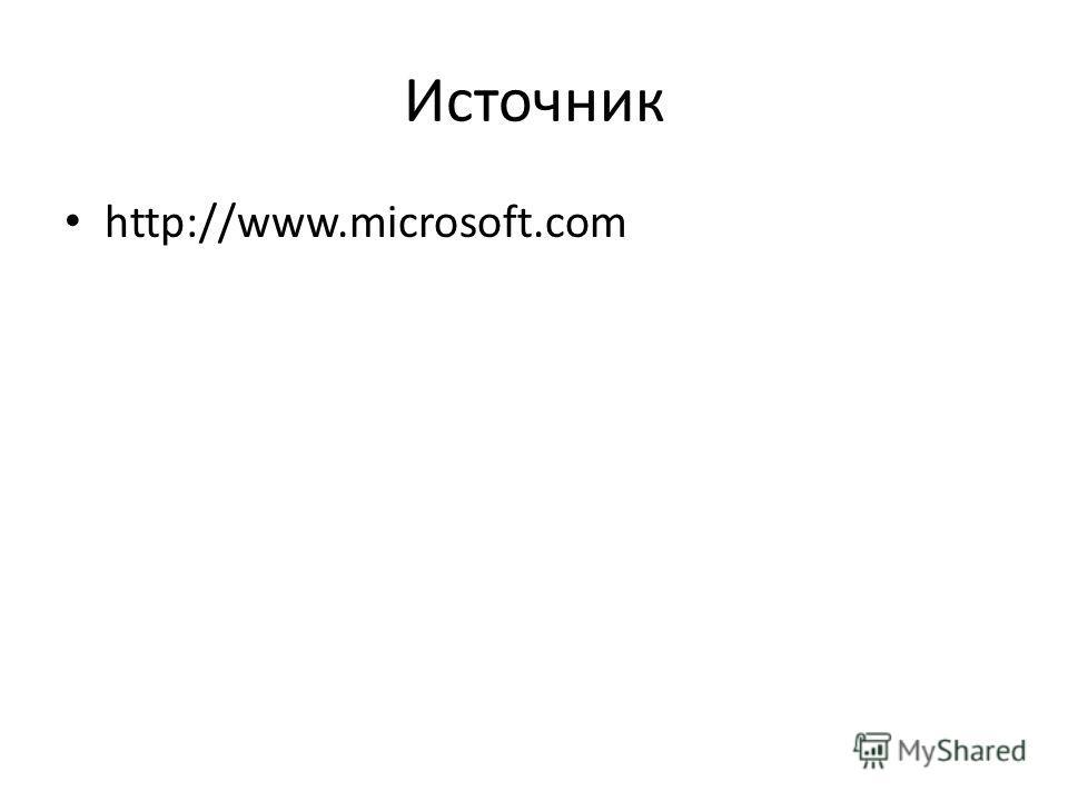 Источник http://www.microsoft.com