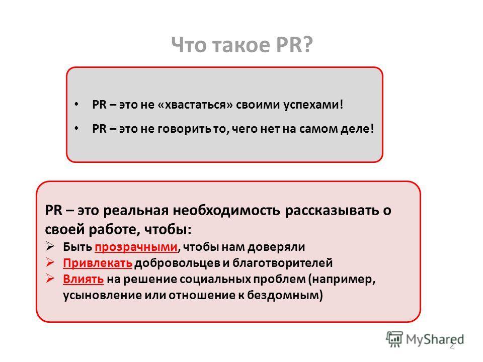 Что такое PR? 2 PR – это не «хвастаться» своими успехами! PR – это не говорить то, чего нет на самом деле! PR – это реальная необходимость рассказывать о своей работе, чтобы: Быть прозрачными, чтобы нам доверяли Привлекать добровольцев и благотворите