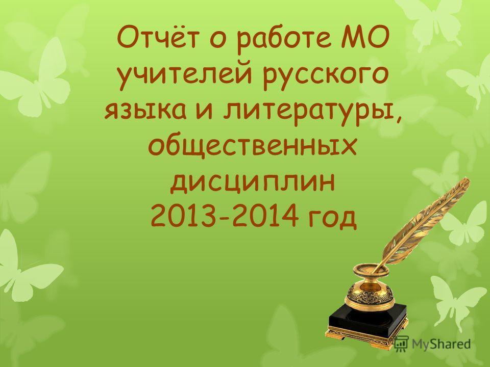 Отчёт о работе МО учителей русского языка и литературы, общественных дисциплин 2013-2014 год