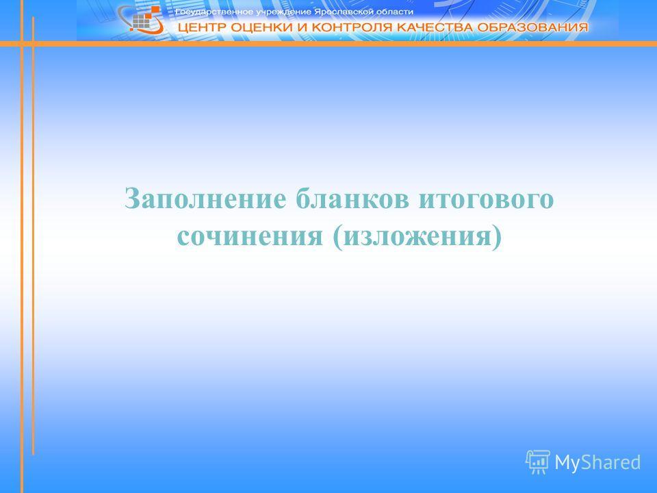 Заполнение бланков итогового сочинения (изложения)