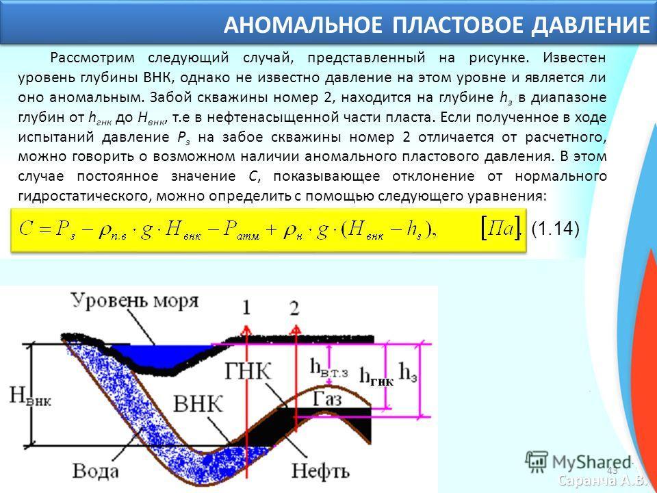 Рассмотрим следующий случай, представленный на рисунке. Известен уровень глубины ВНК, однако не известно давление на этом уровне и является ли оно аномальным. Забой скважины номер 2, находится на глубине h з в диапазоне глубин от h гнк до H внк, т.е