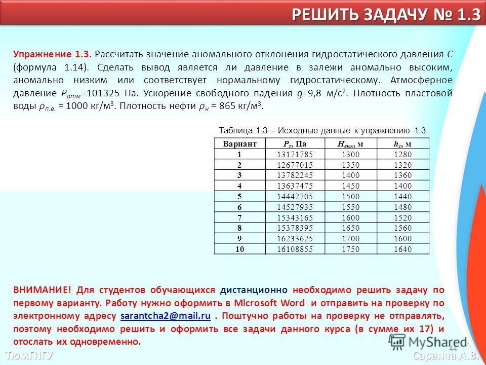 Упражнение 1.3. Рассчитать значение аномального отклонения гидростатического давления С (формула 1.14). Сделать вывод является ли давление в залежи аномально высоким, аномально низким или соответствует нормальному гидростатическому. Атмосферное давле