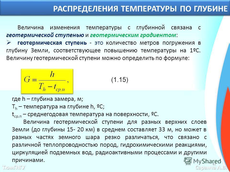 Величина изменения температуры с глубинной связана с геотермической ступенью и геотермическим градиентом: геотермическая ступень - это количество метров погружения в глубину Земли, соответствующее повышению температуры на 1ºС. Величину геотермической