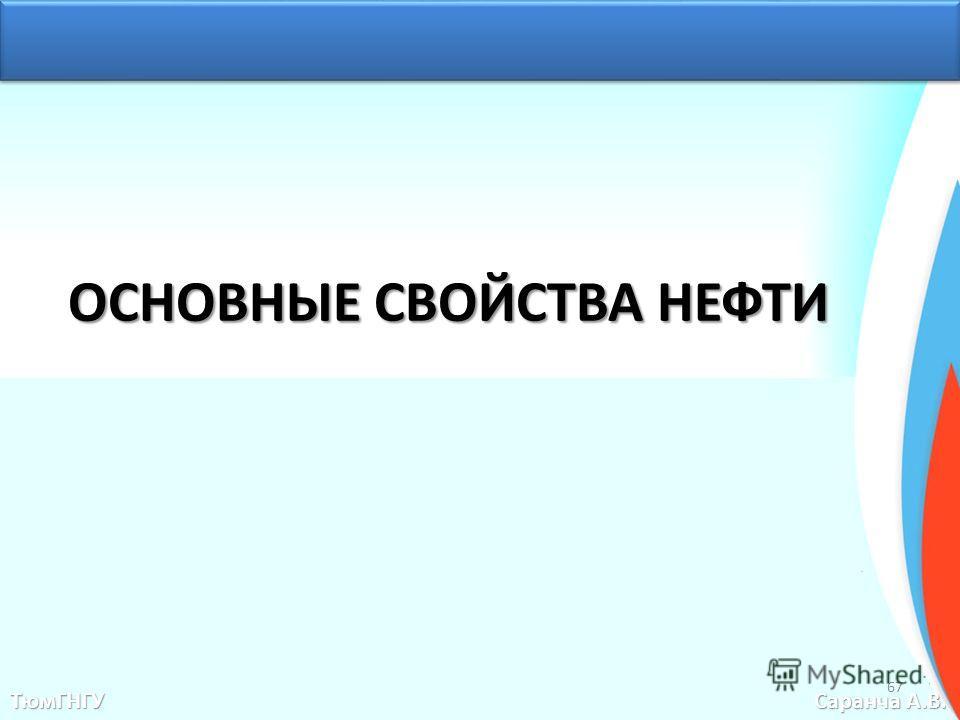 ОСНОВНЫЕ СВОЙСТВА НЕФТИ ТюмГНГУ Саранча А.В. 67