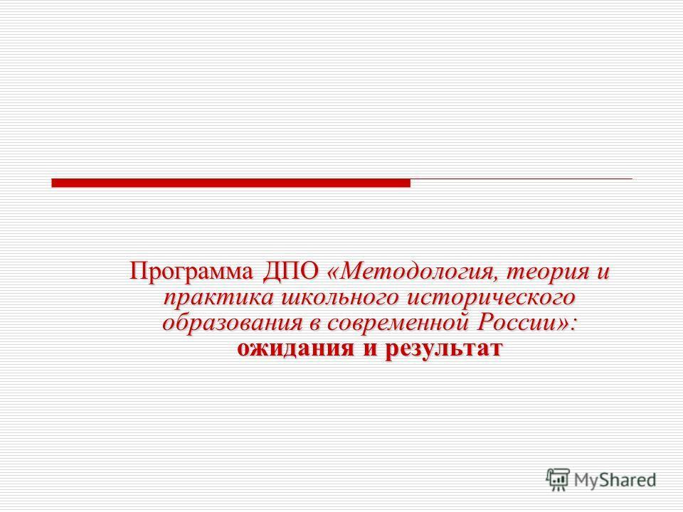 Программа ДПО «Методология, теория и практика школьного исторического образования в современной России»: ожидания и результат