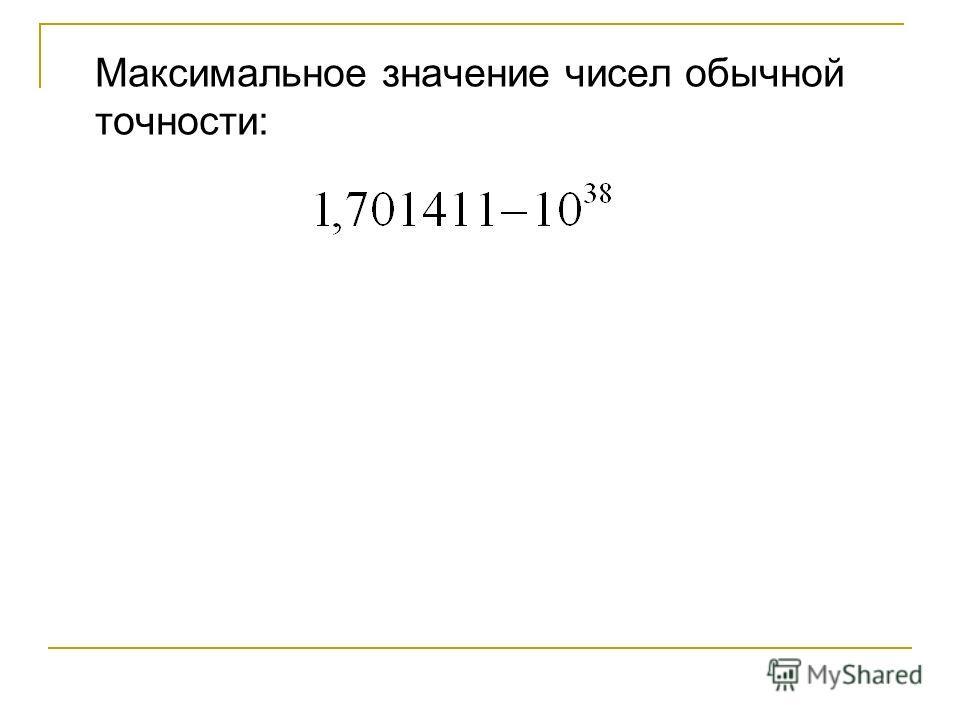 Максимальное значение чисел обычной точности:
