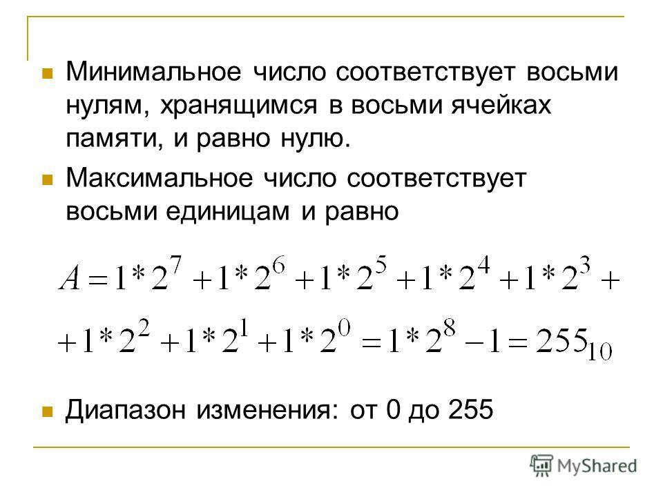 Минимальное число соответствует восьми нулям, хранящимся в восьми ячейках памяти, и равно нулю. Максимальное число соответствует восьми единицам и равно Диапазон изменения: от 0 до 255