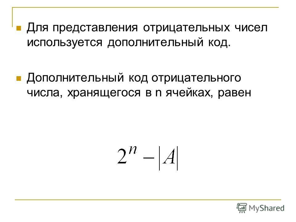 Для представления отрицательных чисел используется дополнительный код. Дополнительный код отрицательного числа, хранящегося в n ячейках, равен