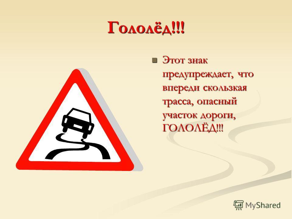 ВНИМАНИЕ!!! Этот знак означает, что впереди либо опасный участок дороги, либо часто люди переходят дорогу. В этом месте нужно быть предельно ВНИМАТЕЛЬНЫМ!