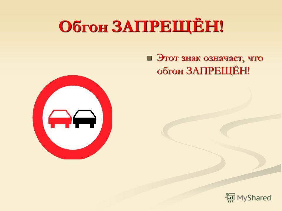 Осторожно, ДЕТИ! Этот знак означает, что в близи данной местности находятся детские учреждения. И дети часто переходят дорогу!