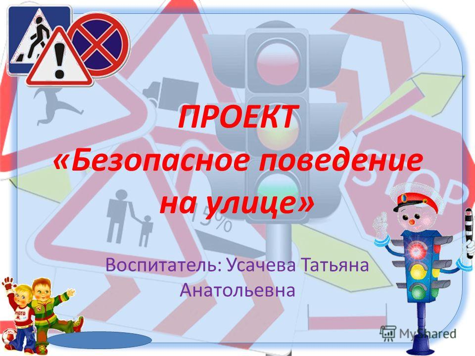 © Топилина С.Н. ПРОЕКТ «Безопасное поведение на улице» Воспитатель: Усачева Татьяна Анатольевна