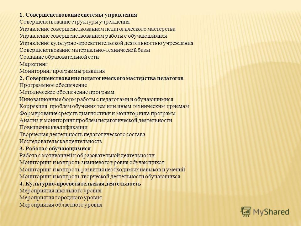 1. Совершенствование системы управления Совершенствование структуры учреждения Управление совершенствованием педагогического мастерства Управление совершенствованием работы с обучающимися Управление культурно-просветительской деятельностью учреждения