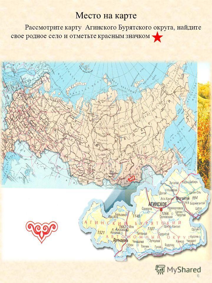 Рассмотрите карту Агинского Бурятского округа, найдите свое родное село и отметьте красным значком Место на карте 6